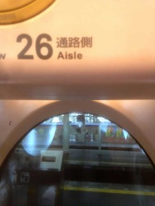 26 spotted on a bullet train in Japan - John Simmons